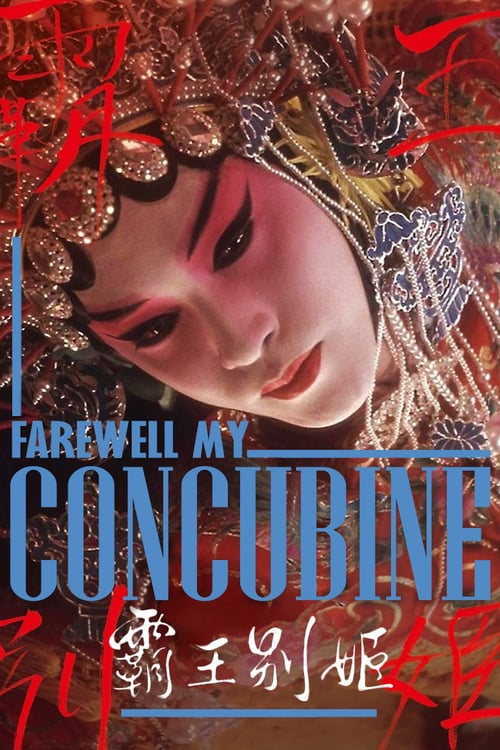 Farewell My Concubine movie poster 1993