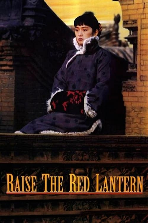 Raise the Red Lantern movie poster 1991